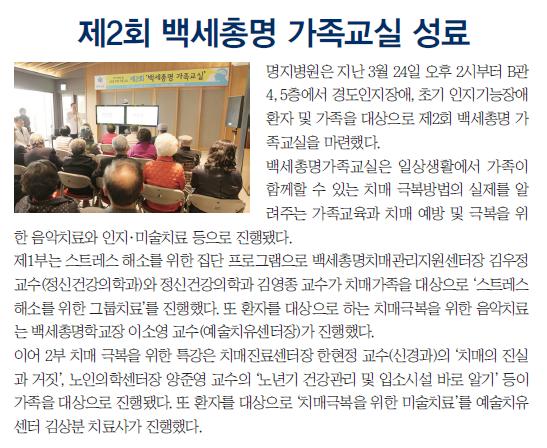명지파발(제270호)_백세총명가족교실.png