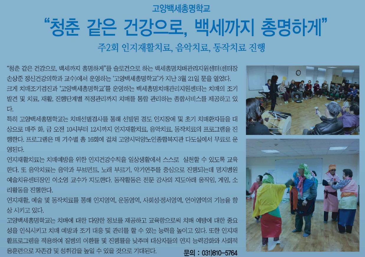 명지파발-고양백세총명학교.JPG