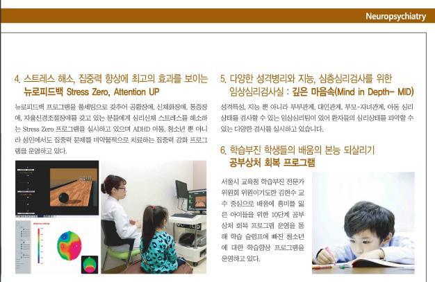 명지파발-정신건강의학과4.JPG