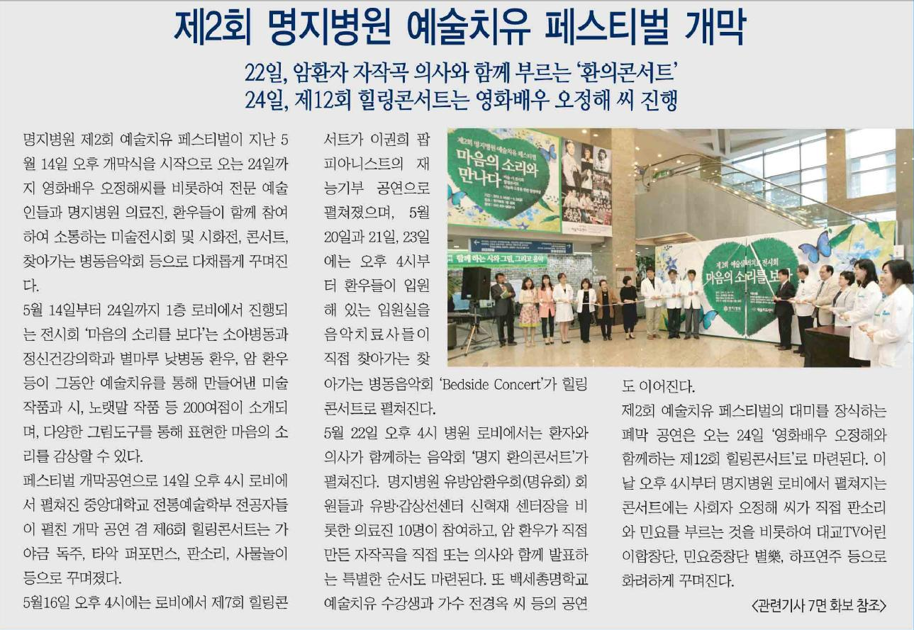 제2회 명지병원 예술치유페스티벌 개막.JPG