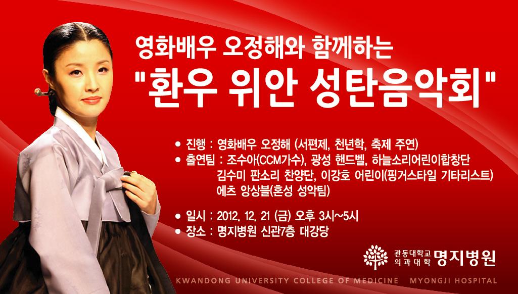 명지병원 성탄음악회.jpg