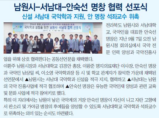 남원시-서남대-안숙선 명창 협력 선포식.png