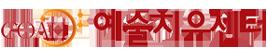명지병원 예술치유센터